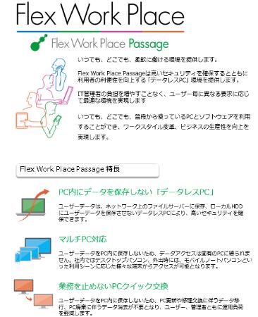 データレスPC Flex Work Place