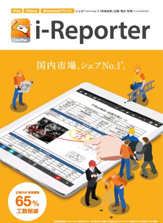 タブレットを利用した電子帳票活用 ConMas i-Reporter