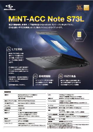ノート型(13.3型液晶) SIMフリーモデル MiNT-ACC Note S73L