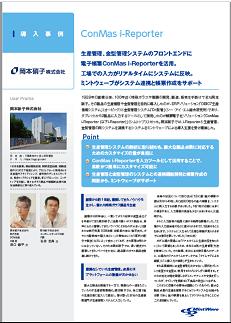 岡本硝子株式会社様 i-Reporter導入事例