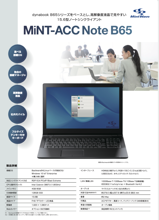ノート型(15.6型液晶) MiNT-ACC Note B65
