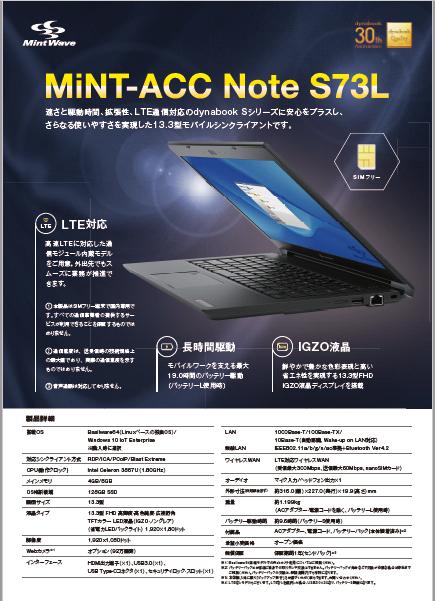 MiNT-ACC Note S73Lカタログ