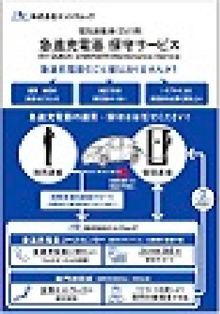 電気自動車用急速充電器保守サービス