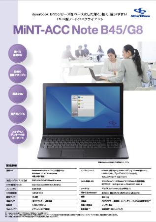 ノート型(15.6型液晶) MiNT-ACC Note B45/G8
