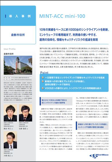 岡山県倉敷市役所様 シンクライアント導入事例