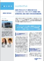 長野県中野市役所様 シンクライアント導入事例