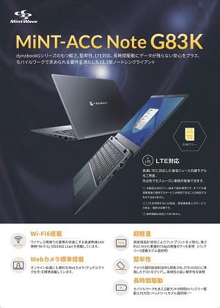 ノート型(13.3型液晶搭載)MiNT-ACC Note G83K