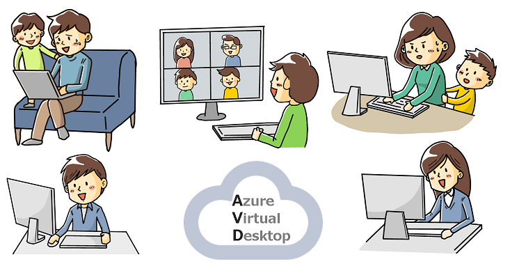 AzureVirtualDesktopで、場所を問わずテレワーク可能な環境を実現!