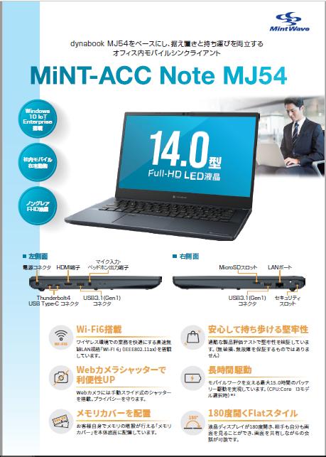 ノート型(14型液晶) MiNT-ACC Note MJ54